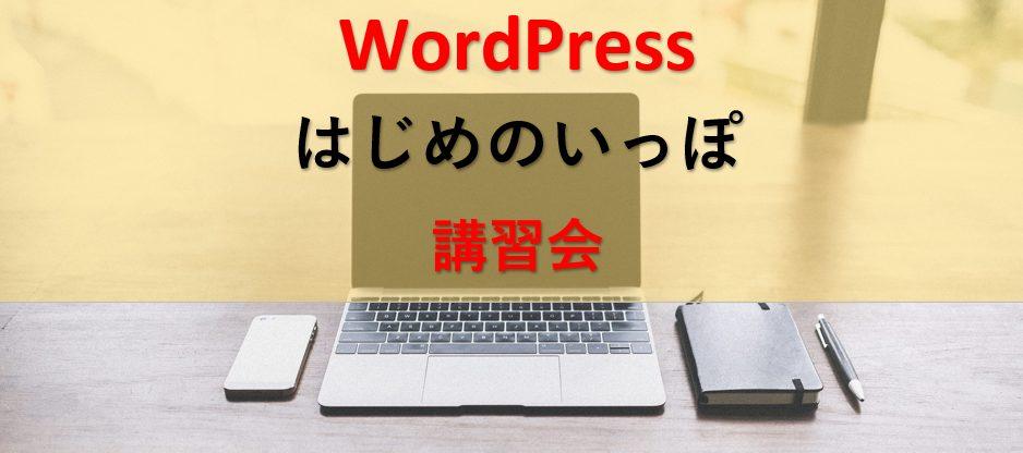 WordPressはじめのいっぽ講習会